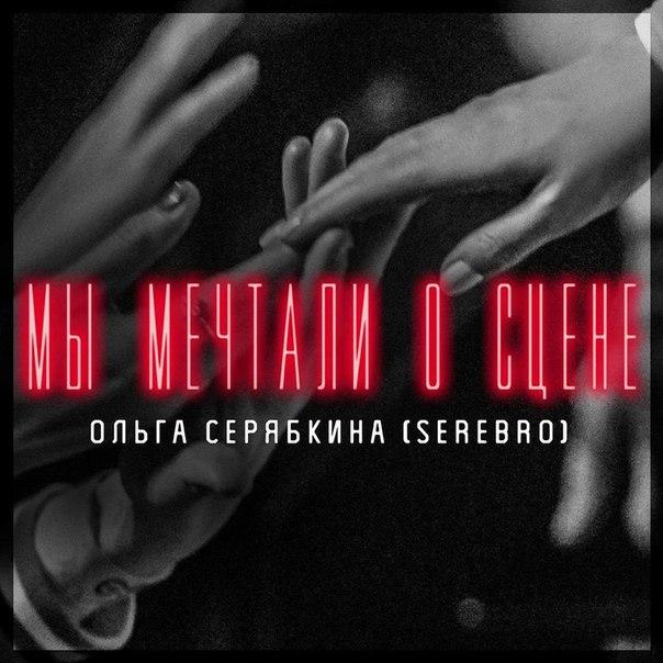 Ольга Серябкина - Мы мечтали о сцене